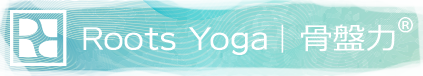 Roots Yoga | 骨盤力® | 北九州